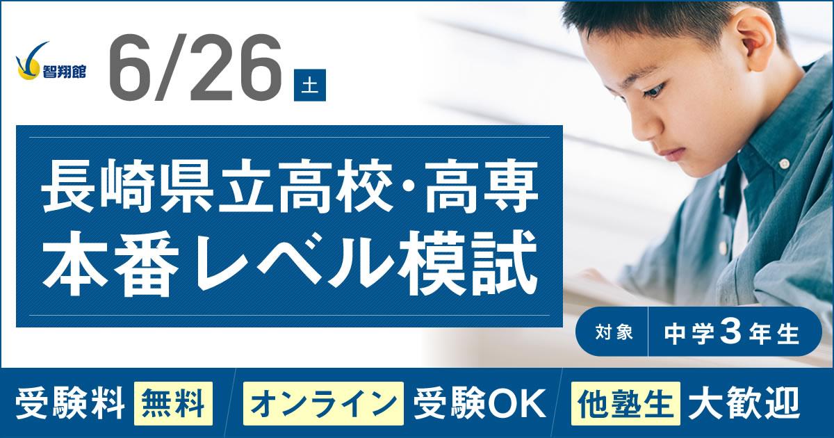 長崎県立高校・高専本番レベル模試